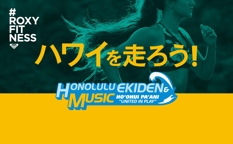 ROXY FIT NESS ハワイを走ろう! HONOLULU EKIDEN & MUSIC HO'OHUI PA'ANI UNITED IN PLAY